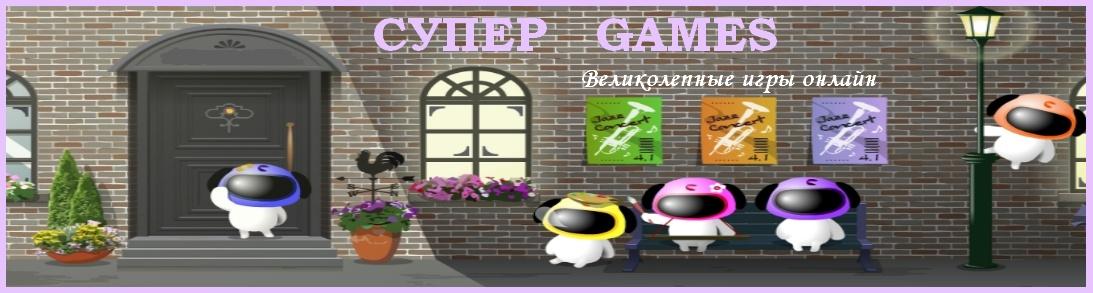 СУПЕР GAMES