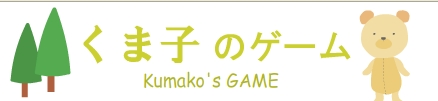 Kumako's  GAME